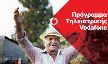 Πρόγραμμα Τηλεϊατρικής της Vodafone -Δωρεάν εξετάσεις