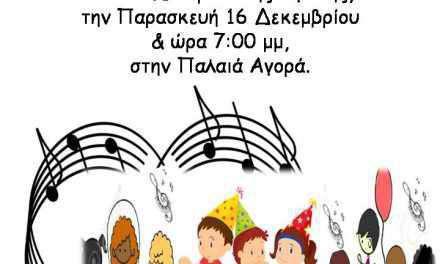 Aύριο Παρασκευή 16 Δεκεμβρίου το πρόγραμμα των εκδηλώσεων του Δήμου Αγρινίου έχει ως εξής :