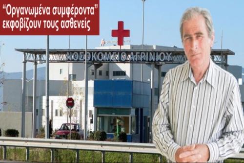 """""""Οργανωμένα συμφέροντα"""" εκφοβίζουν τους ασθενείς στα Νοσοκομεία της Αιτ/νίας"""