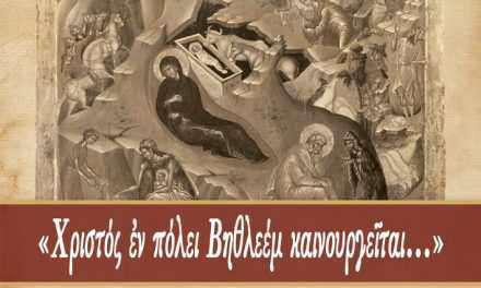 Χριστουγεννιάτικη Εκδήλωση της Σχολής Βυζαντινής Μουσικής «ΑΓΙΟΣ ΙΩΑΝΝΗΣ Ο ΚΟΥΚΟΥΖΕΛΗΣ»