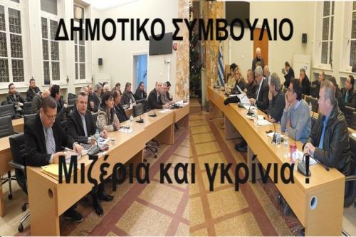 Προϋπολογισμός  Δήμου Αγρινίου: Οι πόροι μειώνονται και η γκρίνια μεγαλώνει!
