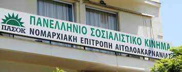 Ακύρωσε το ΠΑΣΟΚ την συγκρότηση της Ν.Ε. Αιτωλοακαρνανίας