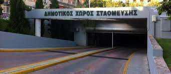 Καταγγελίες  Β. Σφυρή  για το δημοτικό παρκινγκ Αγρινίου