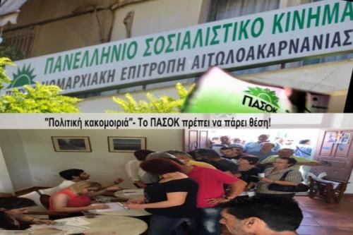 ΠΑΣΟΚ: Μπάχαλο -Καμία ενέργεια από το κόμμα!