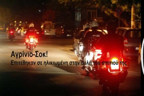 Ανθρωποκυνηγητό της αστυνομίας για την σύλληψη των δραστών!