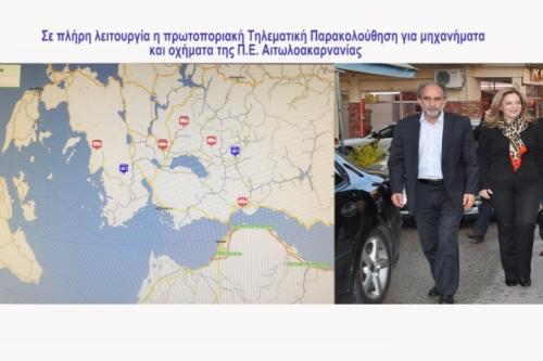 Τηλεματική Παρακολούθηση για μηχανήματα και οχήματα της Π.Ε. Αιτωλοακαρνανίας