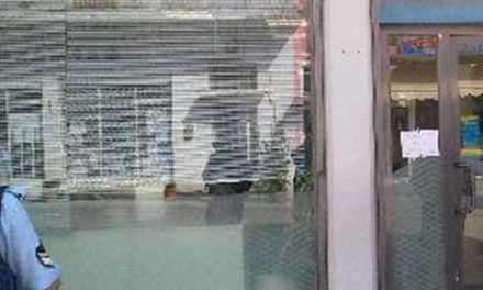 Φθορές σε τράπεζα στην Κατοχή Αιτωλικού!