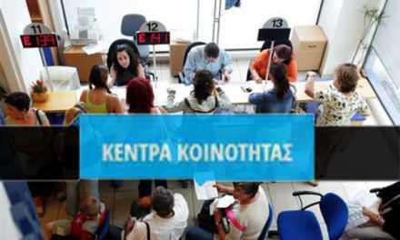 Προσλήψεις  προσωπικού για το  «Κέντρο Κοινότητας  Δήμου Αγρινίου»