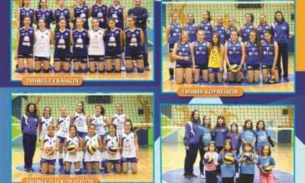 Kυκλοφόρησε το ημερολόγιο 2017 του Π.Α.Σ. ΙΩΝΙΚΟΣ΄80 Volleyball