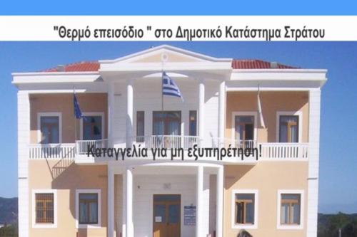 «Θερμό επεισόδιο» στο Δημοτικό Κατάστημα Στράτου-Τι καταγγέλλουν στο agriniosite.gr