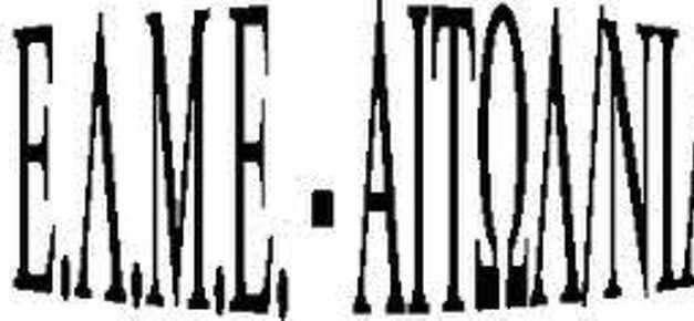 Α.Ε.Κ. «Φαινόμενα διάλυσης της  Β΄ ΕΛΜΕ Αιτ/νίας»