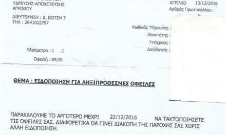 """Καταγγελίες για  τα """"ραβασάκια"""" της ΔΕΥΑΑ στους οφειλέτες  !"""