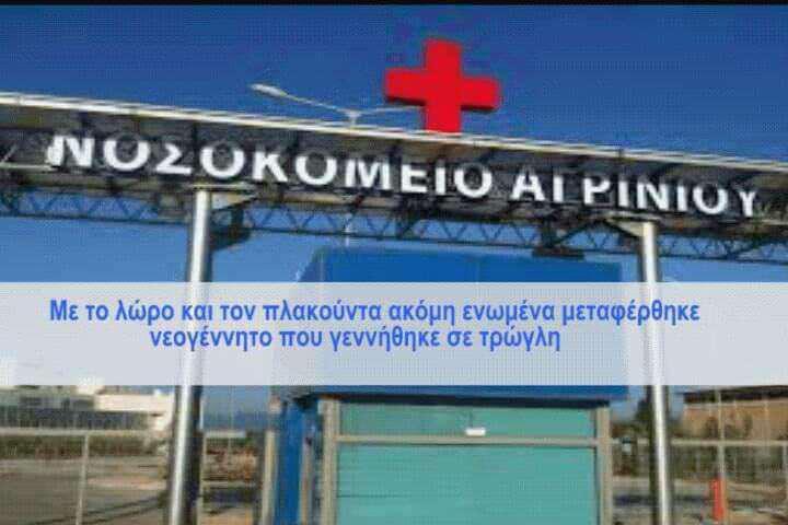 Νεογέννητο μεταφέρθηκε στο Νοσοκομείο Αγρινίου  με τον ομφάλιο  λώρο και τον πλακούντα ακόμη ενωμένα!