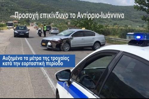 Αντίρριο-Ιωάννινα:Συνεχίζει να αποτελεί ένα από τα πιο επικίνδυνα τμήματα στη χώρα.