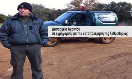 Δασαρχείο Αγρινίου:  Δεκάδες ελέγχους για λαθροθηρία-κλιμάκιο το απόγευμα στη Ν.Αβόρανη