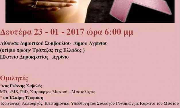 Αγρίνιο: Eκδήλωση για την πρόληψη του καρκίνου του μαστού