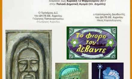«Παρασκηνιακά» του Βασίλη Ραμμόπουλου στο ΔΗ.ΠΕ.ΘΕ. Αγρινίου