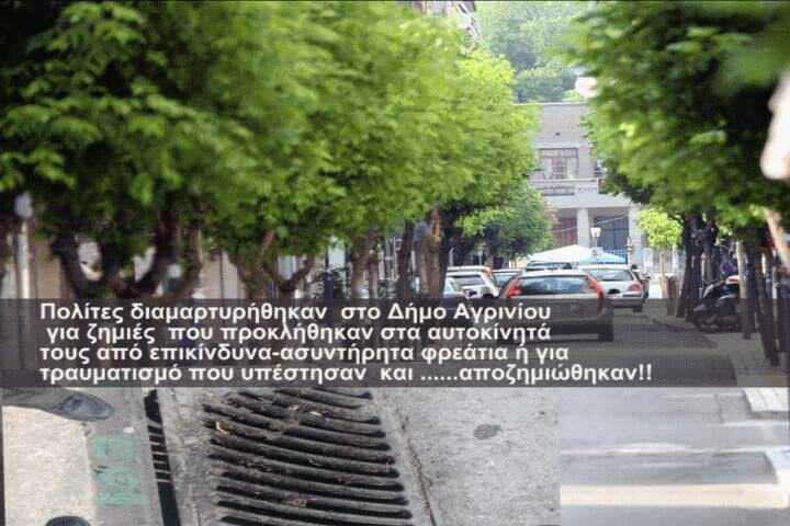 Αγωγές πολιτών κατά του Δήμου Αγρινίου!