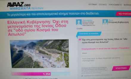 Κίνημα ακτιβιστών αρνείται η Ιόνια να πάρει το όνομα του Αγίου Κοσμά του Αιτωλού!