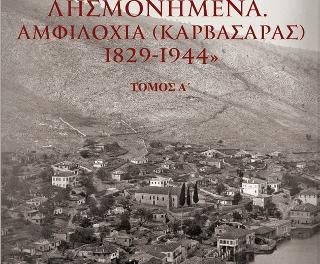 Παρουσίαση βιβλίου του συγγραφέα τ. Δημάρχου Αμφιλοχίας κ. Ν. Τέλωνα