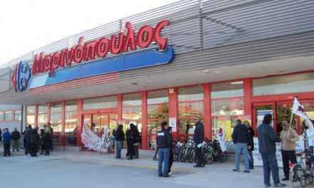 Άκαρπη η συνάντηση της «Μαρινόπουλος» με τους εργαζόμενους για τη μισθοδοσία Δεκεμβρίου