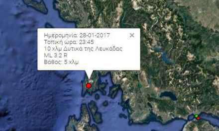 Σεισμός 3,2 τις κλίμακας Ρίχτερ στην Λευκάδα