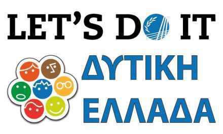 Let's Do It Greece 2017 – Στις 13 Μαρτίου η συντονιστική συνάντηση για την Πανελλήνια Εθελοντική Εκστρατεία στην Περιφέρεια