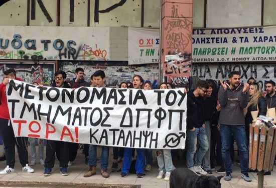 Αγρίνιο: «Μεταφορά στο Πανεπιστήμιο Ιωαννίνων προτείνουν οι φοιτητές του ΔΠΦΠ!»