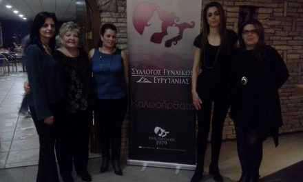 Η Ένωση Γυναικών Παναιτωλίου στην Ευρυτανία