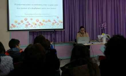 Εκδήλωση με θέμα «Παιδιά και ηλεκτρονικά μέσα»