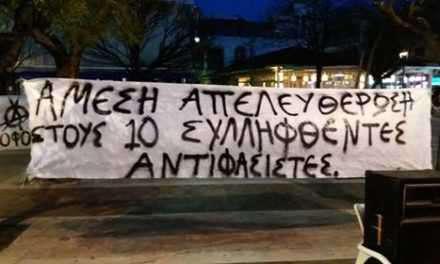 Αγρίνιο: Ελεύθεροι αφέθηκαν οι 10 συλληφθέντες !