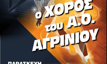 Στις 3 Φεβρουαρίου θα πραγματοποιηθεί η εκδήλωση του  AO ΑΓΡΙΝΙΟΥ