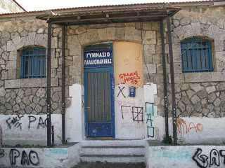 ΚΔΑΠ και Λαογραφικό Μουσείο στο πρώην Γυμνάσιο Παλαιομάνινας