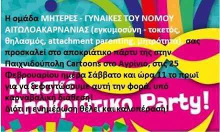 Αγρίνιο :Αποκριάτικο πάρτι για τις «Γυναίκες – Μητέρες Αιτωλοακαρνανίας»
