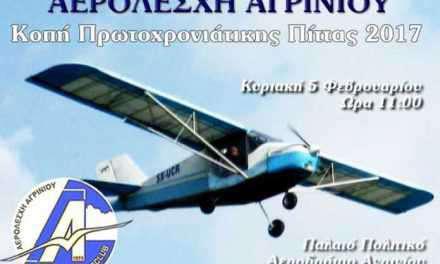 Κοπή πρωτοχρονιάτικης πίτας της Αερολέσχης Αγρινίου