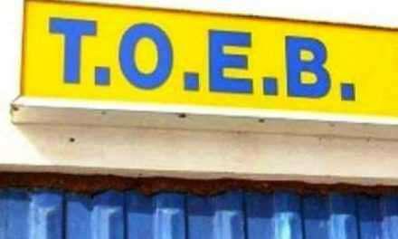 Aντιδράσεις απο την αιφνιδιαστική μεταβίβαση της αρμοδιότητας των ΤΟΕΒ στις Περιφέρειες