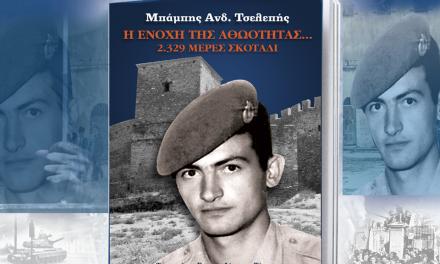 Παρουσίαση βιβλίου του Μπάμπη Τσελεπή: «Η ενοχή της Αθωότητας… 2.329 μέρες σκοτάδι» στην Αθήνα