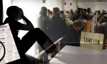 «Πρωταθλήτρια» η Δυτική Ελλάδα στην ανεργία!