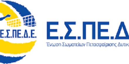 Πρόγραμμα αγώνων πρωταθλήματος παγκορασίδων  2016-2017 Δ΄' Ομιλος