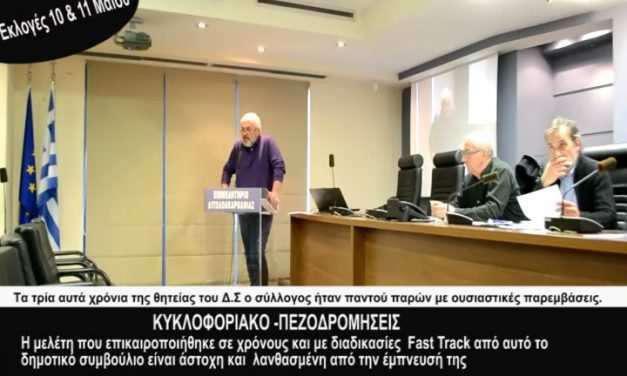 Εκλογοαπολογιστική Γενική Συνέλευση του Εμπορικού Συλλόγου Αγρινίου! (βίντεο)