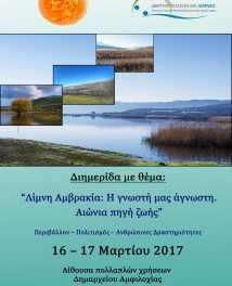 Δ. Αμφιλοχίας: Διημερίδα για την λίμνη Αμβρακία 16-17 Μαρτίου.