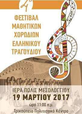 Μεσολόγγι:Φεστιβάλ μαθητικών χορωδιών ελληνικού τραγουδιού.