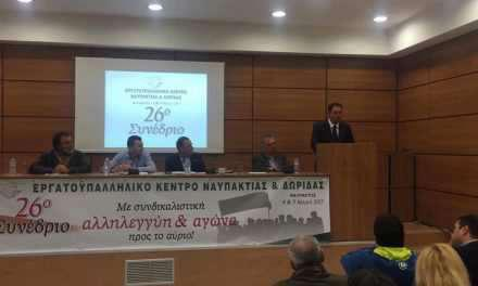 Ο Δ.Κωνσταντόπουλος στις εργασίες του 26ου Εκλογοαπολογιστικού Συνεδρίου του Ε.Κ.Ν.Δ