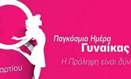 Μεγάλη προσφορά από τη «ΔΙΑΓΝΩΣΤΙΚΗ ΦΡΟΝΤΙΔΑ ΥΓΕΙΑΣ ΑΓΡΙΝΙΟΥ» στις γυναίκες