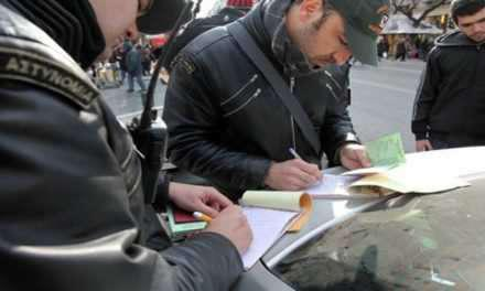 «Ανάσα» για τους οφειλέτες-έρχεται ρύθμιση γις τις κλήσεις της Δημοτικής Αστυνομίας!
