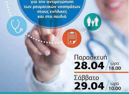Διήμερο συνέδριο για την αντιμετώπιση των ρευματικών νοσημάτων