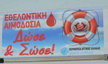 Μαθαίνουμε τους μικρούς μαθητές για την εθελοντική αιμοδοσία – Ενημερωτικό πρόγραμμα από την Περιφέρεια Δυτικής Ελλάδας