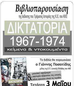 Εκδηλώσεις του ΚΚΕ και της ΚΝΕ για τα 50 χρόνια από το πραξικόπημα της 21ης Απριλίου 1967