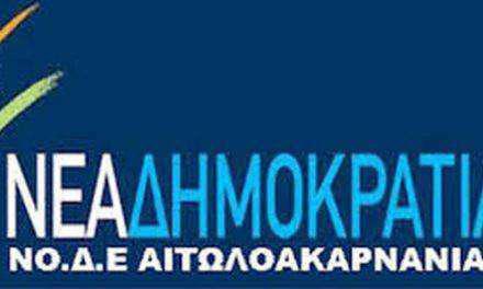 Η ΝΟ.Δ.Ε Αιτωλοακαρνανίας γιορτάζει τον ένα χρόνο από την εκλογή των νέων μελών της