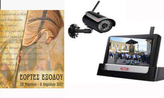 Απ' ευθείας μετάδοση από την Ιερή Πόλη του Μεσολογγίου η Πομπή της Ιερής Εικόνας της Εξόδου